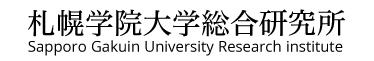 札幌学院大学 総合研究所